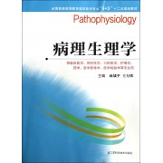 病理生理学(商战平)(5+3)