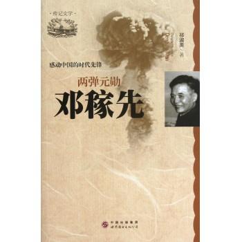 两弹元勋(邓稼先)/感动中国的时代先锋