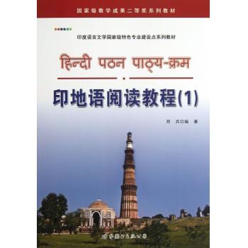 印地语阅读教程(1印度语言文学***特色专业建设点系列教材)