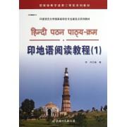 印地语阅读教程(1印度语言文学国家级特色专业建设点系列教材)
