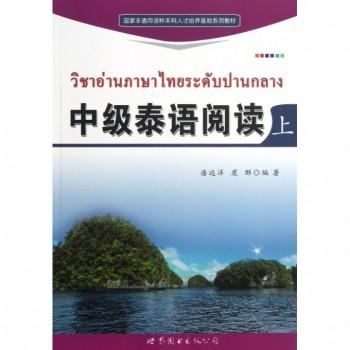 中级泰语阅读(上国家非通用语种本科人才培养基地系列教材)