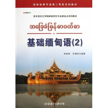 基础缅甸语(附光盘2亚非语言文学***特色专业建设点系列教材)