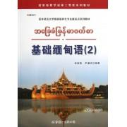 基础缅甸语(附光盘2亚非语言文学国家级特色专业建设点系列教材)