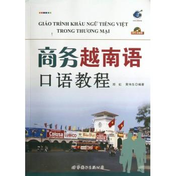 商务越南语口语教程(附光盘)