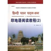 印地语阅读教程(2印度语言文学国家级特色专业建设点系列教材)