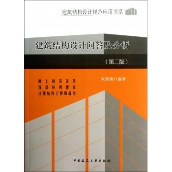 建筑结构设计问答及分析(第二版)