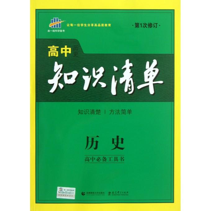 历史(第1次修订)/高中知识清单