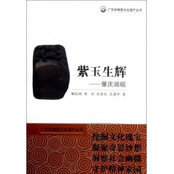 紫玉生辉--肇庆端砚/广东非物质文化遗产丛书