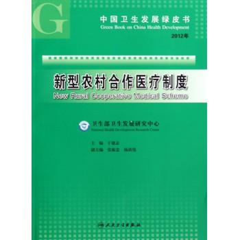 新型农村合作医疗制度(2012年)/中国卫生发展绿皮书