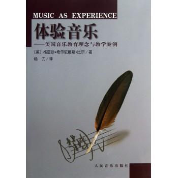 体验音乐--美国音乐教育理念与教学案例/20世纪学校音乐教育理论与实践丛书