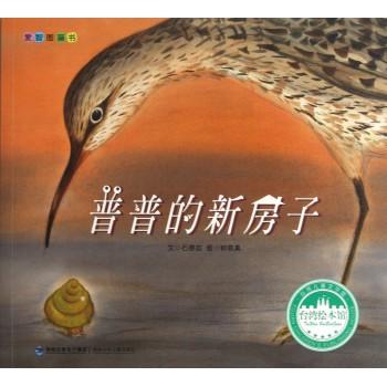 普普的新房子(爱智图画书)/台湾绘本馆