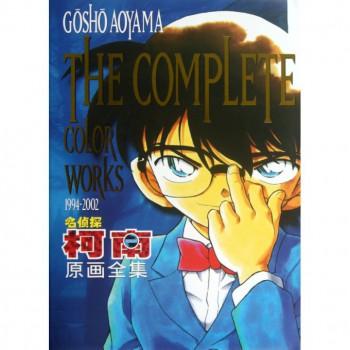名侦探柯南原画全集(1994-2002)(精)