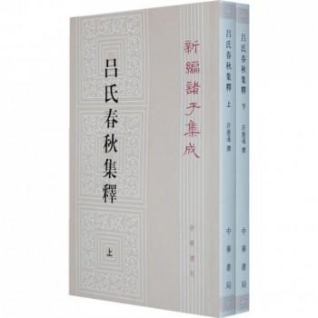 吕氏春秋集释(上下)/新编诸子集成