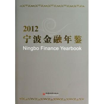 2012宁波金融年鉴(精)
