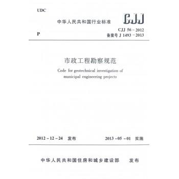 市政工程勘察规范(CJJ56-2012备案号J1493-2013)/中华人民共和国行业标准