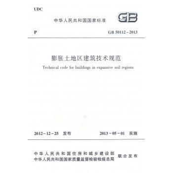 膨胀土地区建筑技术规范(GB50112-2013)/中华人民共和国**标准