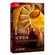 故事策略(电影剧本必备的23个故事段落)/写给未来的电影人编剧系列