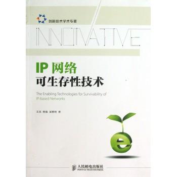 IP网络可生存性技术/创新技术学术专*