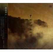 CD英水帝江了不可得安心法(2碟装)