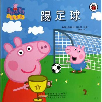 踢足球/小猪佩奇