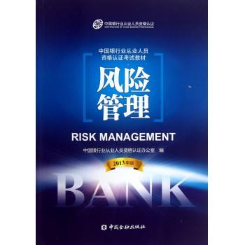 风险管理(2013年版中国银行业从业人员资格认证考试教材)