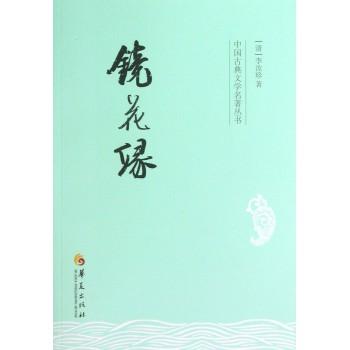 镜花缘/中国古典文学名*丛书