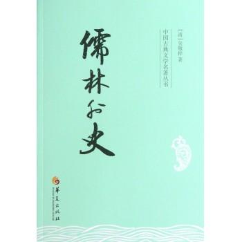 儒林外史/中国古典文学名*丛书