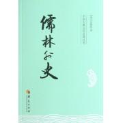儒林外史/中国古典文学名著丛书