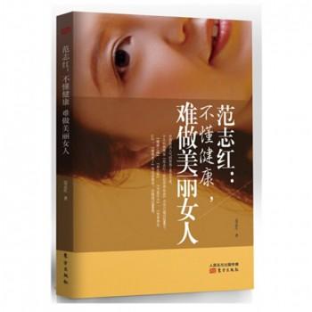 范志红--不懂健康难做美丽女人