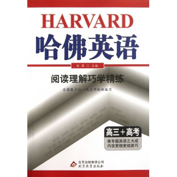 阅读理解巧学精练(高3+高考)/哈佛英语