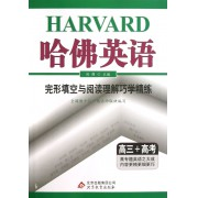 完形填空与阅读理解巧学精练(高3+高考)/哈佛英语
