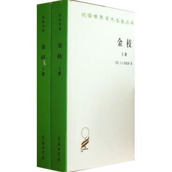 金枝(上下)/汉译世界学术名*丛书