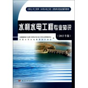 水利水电工程专业知识(2013年版注册土木工程师水利水电工程资格考试指定辅导教材)