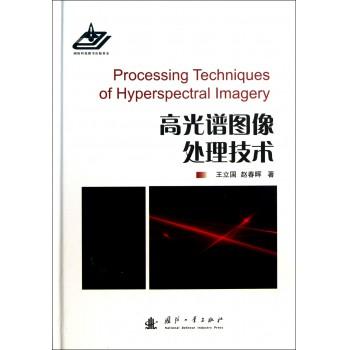 高光谱图像处理技术(精)