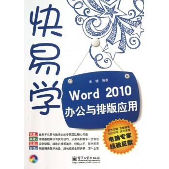 Word2010办公与排版应用(附光盘)/快易学