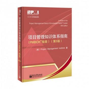 项目管理知识体系指南(PMBOK指南第5版)