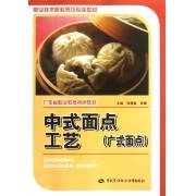 中式面点工艺(广式面点职业技术院校烹饪专业教材)