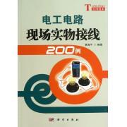 电工电路现场实物接线200例