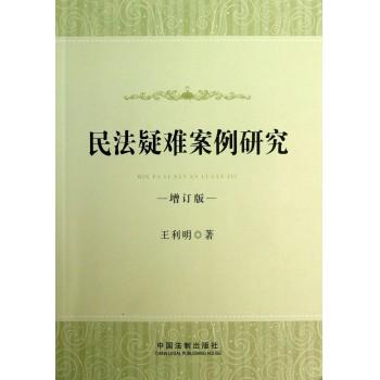 民法疑难案例研究(增订版)