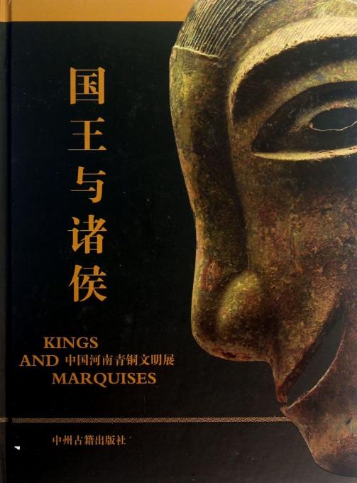 国王与诸侯(中国河南青铜文明展)(精)