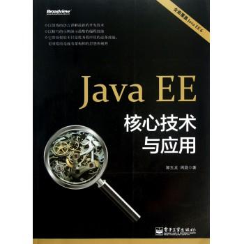 Java EE核心技术与应用