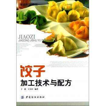 饺子加工技术与配方(食品配方精选)