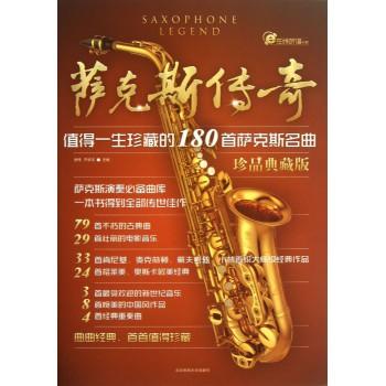 萨克斯传奇(值得一生珍藏的180首萨克斯名曲珍品典藏版)/在线听谱书系