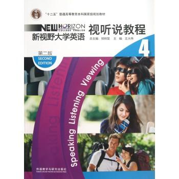 新视野大学英语视听说教程(附光盘4第2版十二五普通高等教育本科***规划教材)