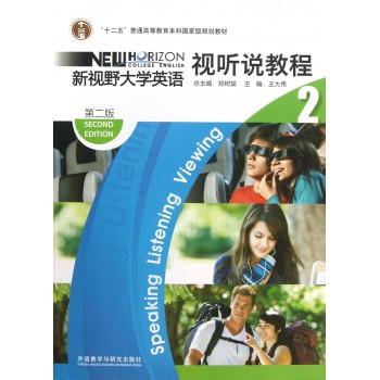 新视野大学英语视听说教程(附光盘2第2版十二五普通高等教育本科***规划教材)