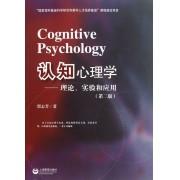 认知心理学--理论实验和应用(第2版)