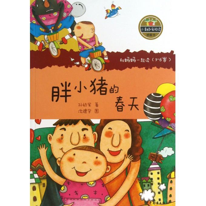 卡通小青蛙妈妈_【卡通动物表演服小青蛙舞蹈服蝌蚪找妈妈舞台