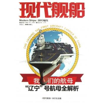 现代舰船(2013增刊)