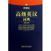 高级英汉词典(修订版)(精)