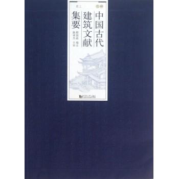 中国古代建筑文献集要(明代上)